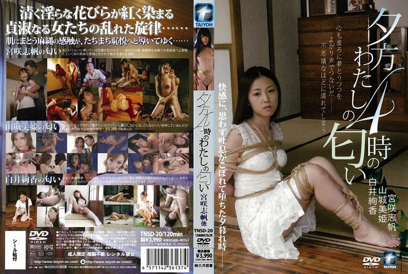 [TNSD-20] Taiyoutosho 夕方4時のわたしの匂い Miyazaki Shiho, Yamashiro Miki, Shiraiaya Kaori Rape