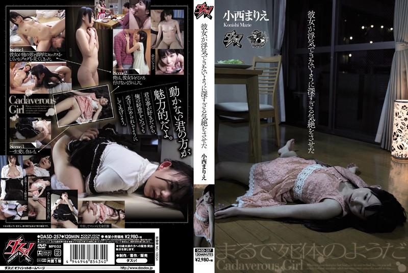 [DASD-257] 彼女が浮気できないように深すぎる気絶をさせた 小西まりえ 120分 Adultery
