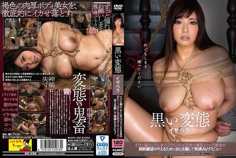 [HIKR-057] 黒い変態 イザベラ イクと漏らしてしまうブラジル×日本の爆乳ハーフ美女が調教願望を叶えるために自ら志願して緊縛AVデビュー SM 凌辱 Rape 外国人 おっぱい