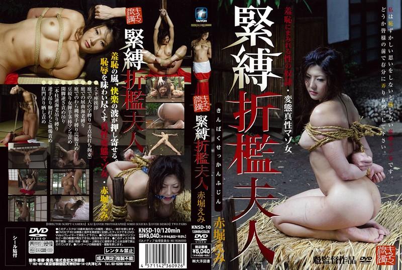 [KNSD-10] 緊縛折檻夫人 Enema Rape SM 120分