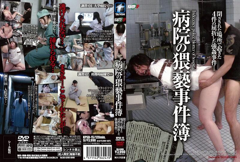 [KPSD-15] 病院の猥褻事件簿 閉ざされた場所で起きた4件の屈折した強姦事件… KPRD 2009/12/18