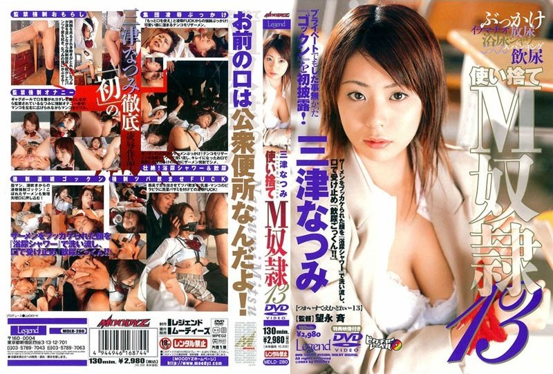 [MDLD-280] 使い捨てM奴隷13 三津なつみ Actress 2004/12/15