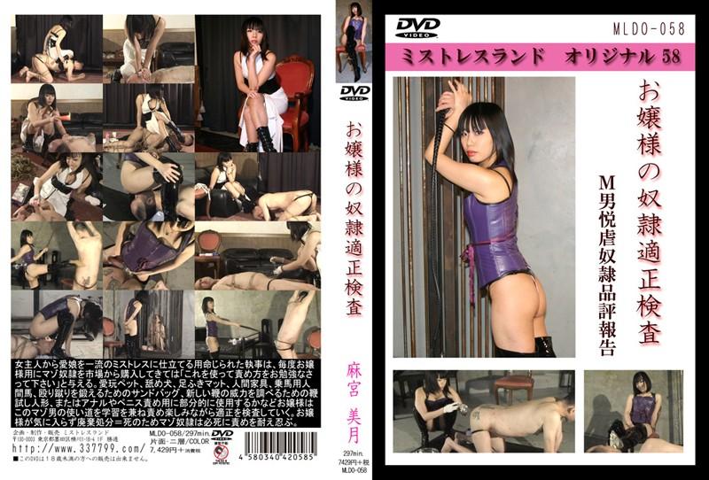 [MLDO-058] お嬢様の奴隷適正検査 0男悦虐奴隷品評報告 麻宮美月 SM Sex
