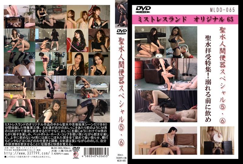 [MLDO-065] 聖水人間便器スペシャル 5・6 女王様・M男 Fetish Scat 凌辱 2014/08/10