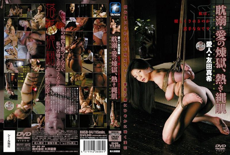 [NNSD-04] 愛人・友田真希 耽溺・愛の煉獄、熱き縄肌 縄の贄 SM その他SM