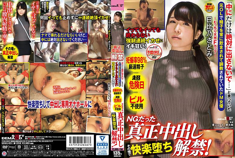 [SDMU-651] 「中にだけは絶対に出さないで・・・」と言っていた 元OLで精子を常に飲まされて調教されていたドM女優 ... Torture 拘束 巨乳 Restraint 星シュート