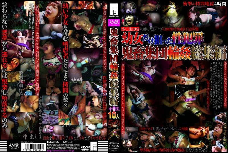 [STAR-96] 鬼畜集団輪姦 総集編 小○生10人 ファーストスター FIRST STAR 2012/01/27 Lolita
