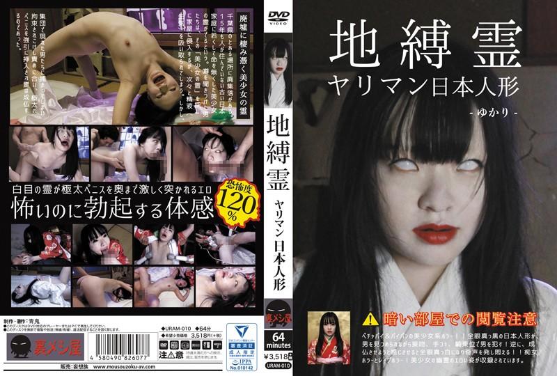 [URAM-010] 地縛霊 ヤリマン日本人形 剃毛・パイパン(フェチ) 凌辱 Rape 64分