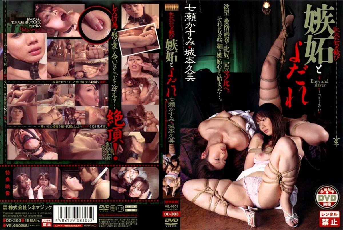 [DD-303] (3RCN-018) Kanzaki Reona, Shiromoto Kumi 嫉妬とよだれ 七瀬かすみ・城本久美 2008/03/01 SM Noir