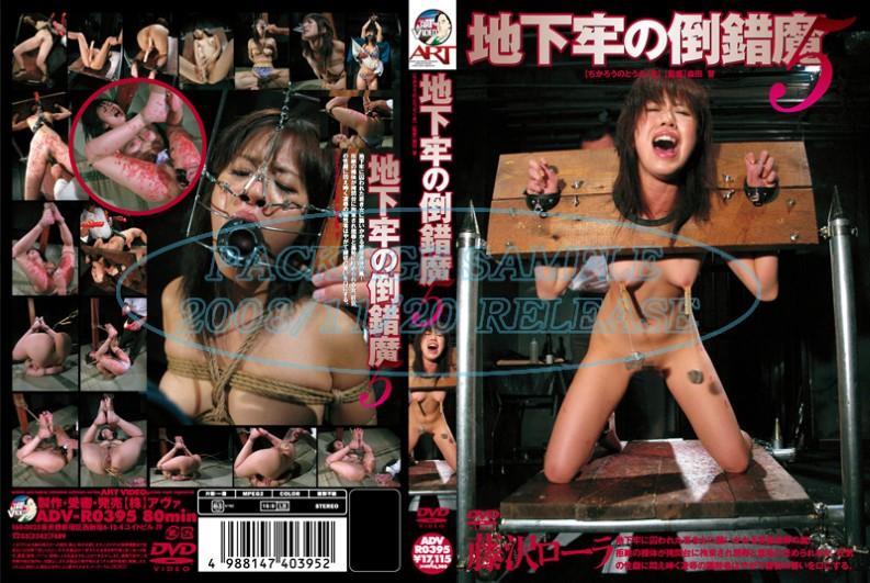 [ADV-R0395] Fujisawa Ro-ra 地下牢の倒錯魔 5 2008/11/20 SM アートビデオ