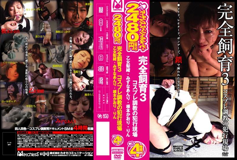 [CAOS-020] Mizuna Anri, Nemoto Kaori, Otome Nashio 完全飼育 3 コスプレ調教の犯行現場