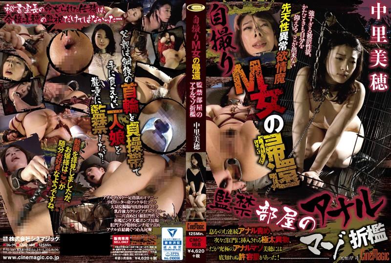 [CMC-168] Nakazato Miho 自撮りM女の帰還 監禁部屋のアナルマゾ折檻 コレクト Anal 監禁・拘束 Collect
