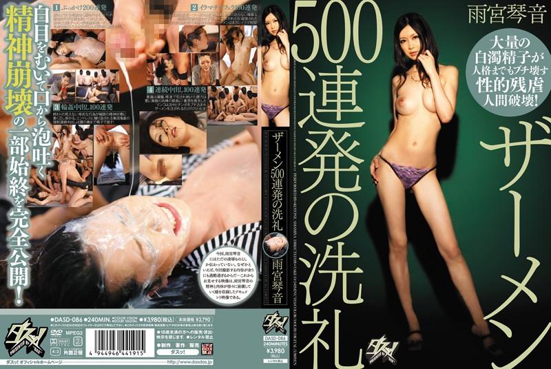 [DASD-086] Amamiya Kotone ザーメン500連発の洗礼 女優 Deep Throating 2009/08/25