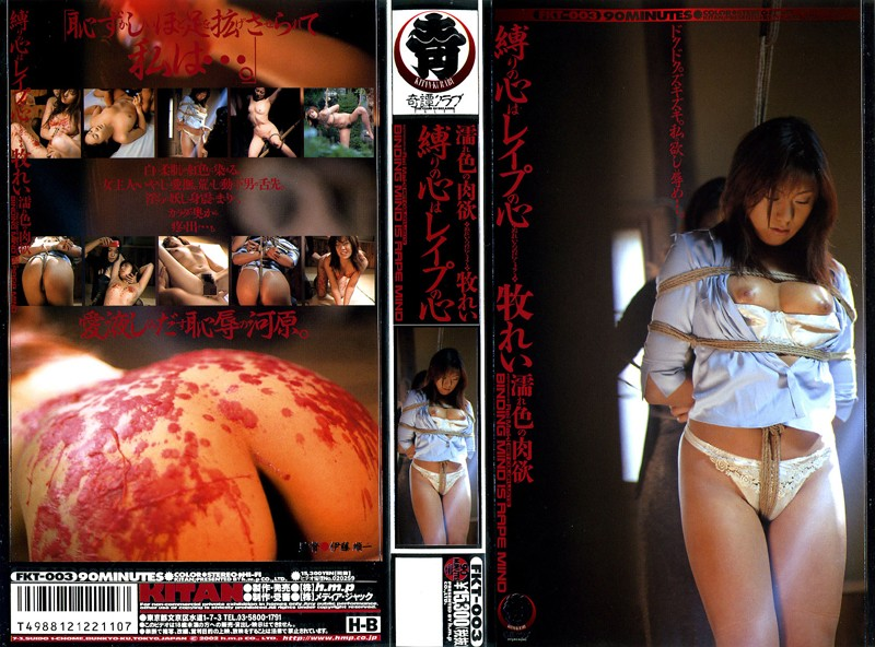 [FKT-003] Kitankurabu Kokoro of the Tying Up is Kokoro Maki Rei of the Rape maron