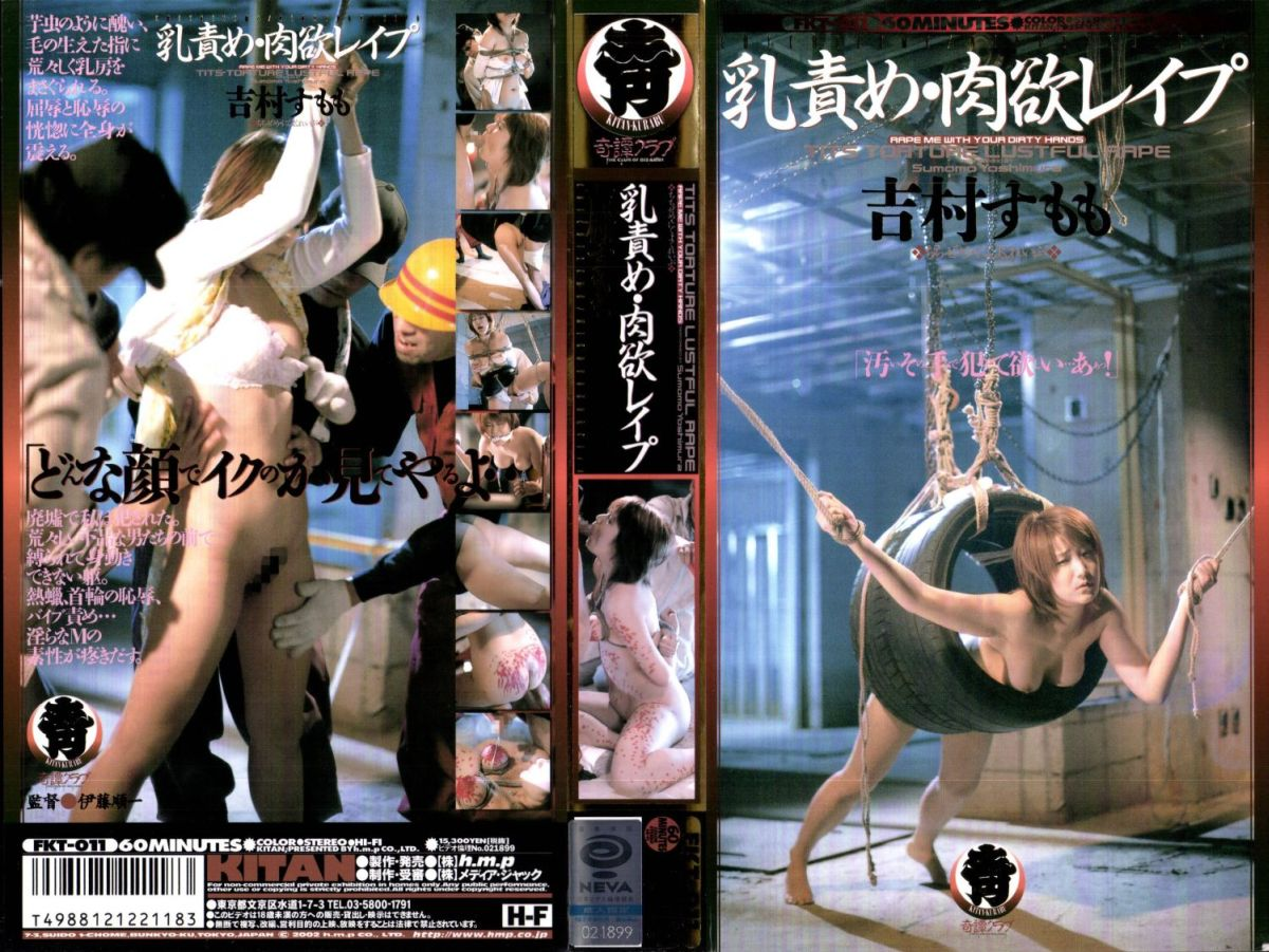 [FKT-011] Milk torture, carnal desires Rape 吉村すもも (Yoneda Yuka) h.m.p