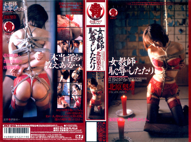[FKT-012] Rina Kitahara Drop of Female Teacher, the Chijoku  h.m.p