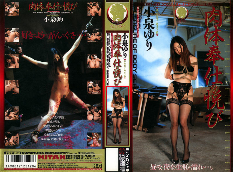 [FKT-013] Gotou Rina Joy of the body service Kitankurabu