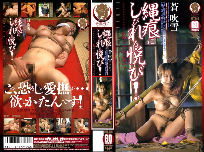 [FKT-019] Fubuki Aoi Joy to be fascinated by a Nawa sign! h.m.p Kitankurabu