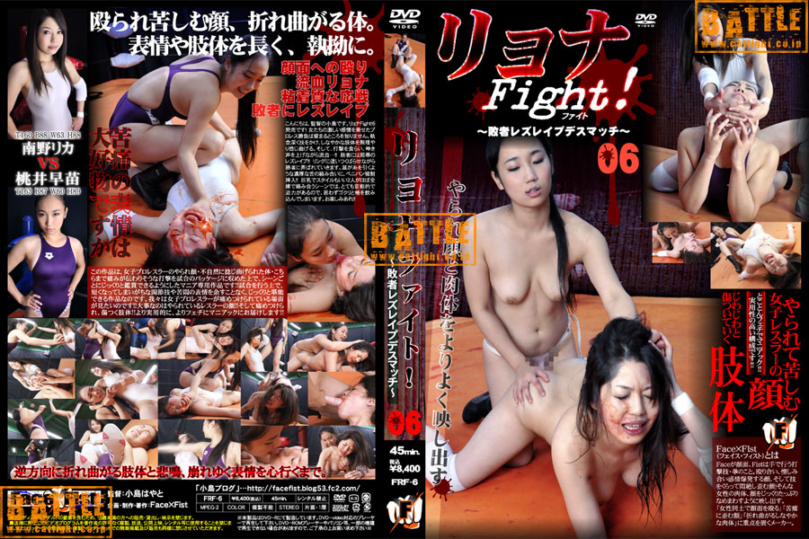 [FRF-6] Battle. Ryona Fight! – the Loser Lez Rape Death Match – 06