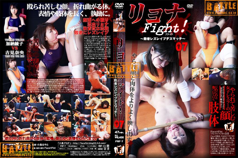 [FRF-07] Ryona Fight! 敗者レズレイプ死のマッチ Vol. 7