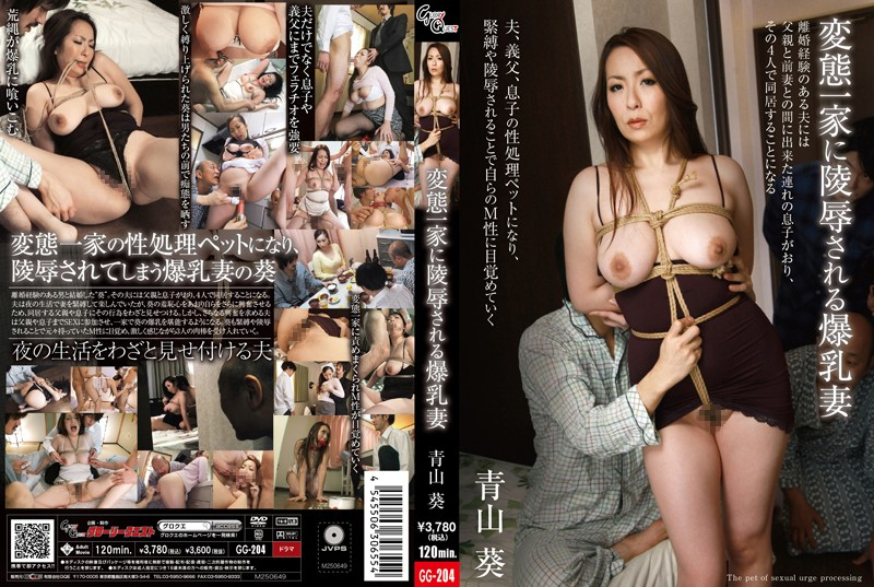 [GG-204] Aoyama Aoi 変態一家に陵辱される爆乳妻  グローリークエスト(GQE) 義母 GLORYQUEST Outlet おばさん Mother-In-Law