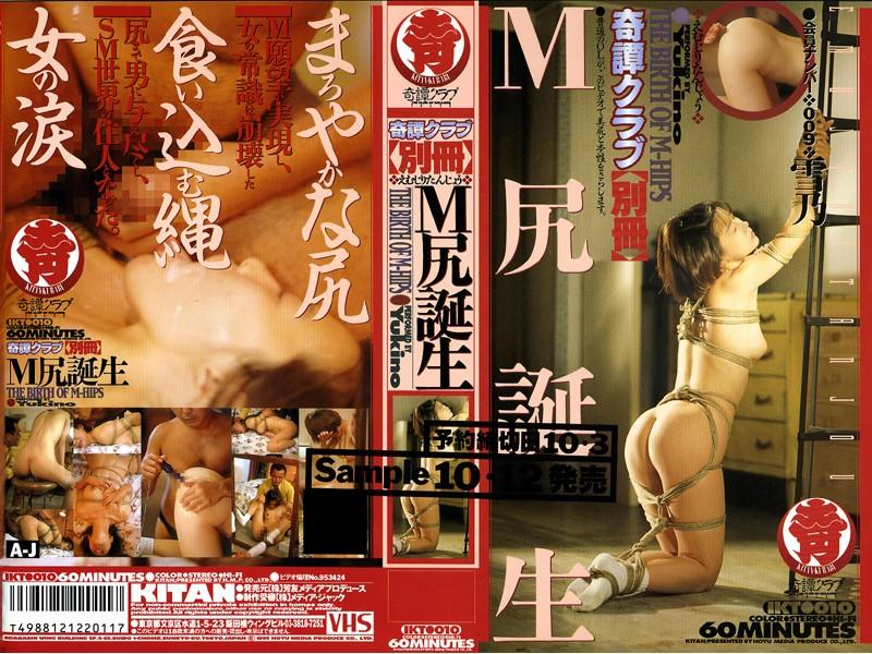 [IKT-010] M buttocks birth Yukino (雪乃) Kitankurabu h.m.p