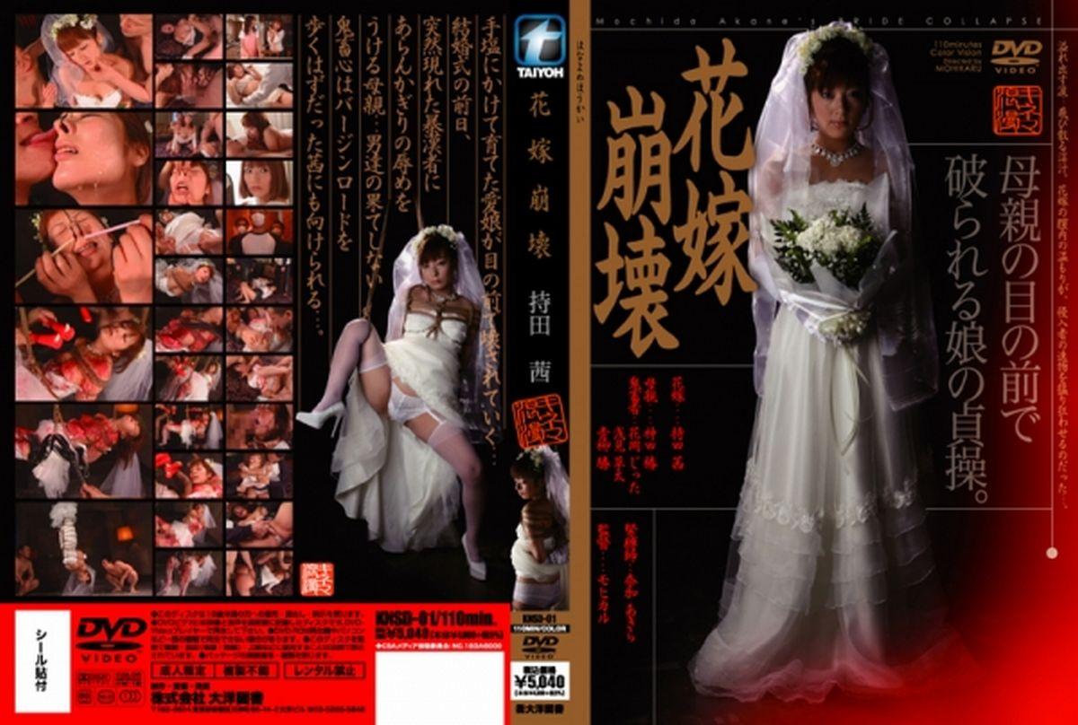[KNSD-01] Bride Collapse Mochida Akane, Kanda Tsubaki 大洋図書