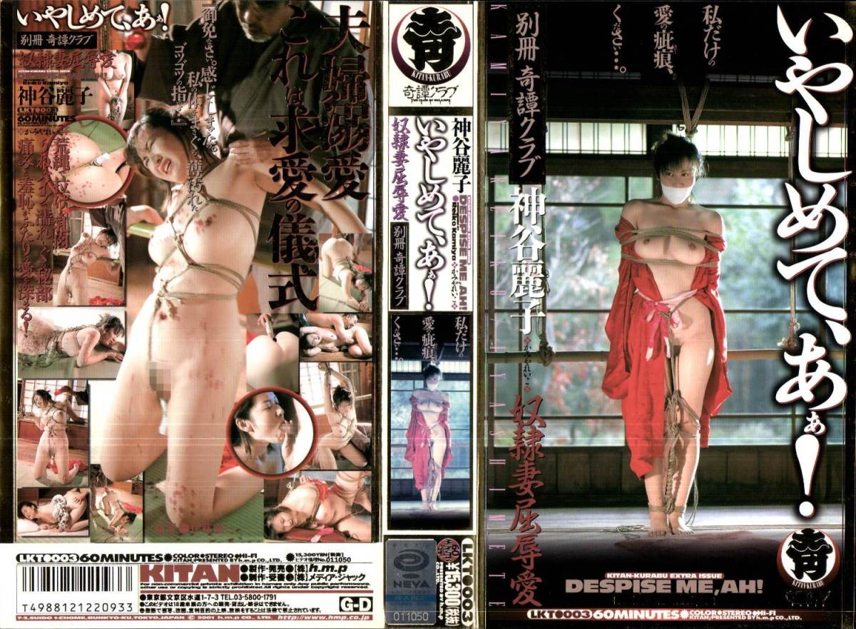 [LKT-003] Ganaha Rei 別冊奇譚クラブ いやしめて、あぁ! 奴隷妻屈辱愛 凌辱 Rape 2001/04/22