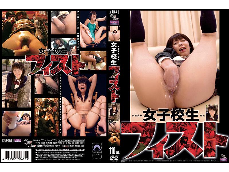 [MAD-41] Sawai Maho Hentai School Girls Cabaret Reality Sex 素人