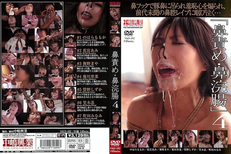 [NKD-102] 鼻責め・鼻浣腸  4 SM 舞野まや のはらももか 管野しずか