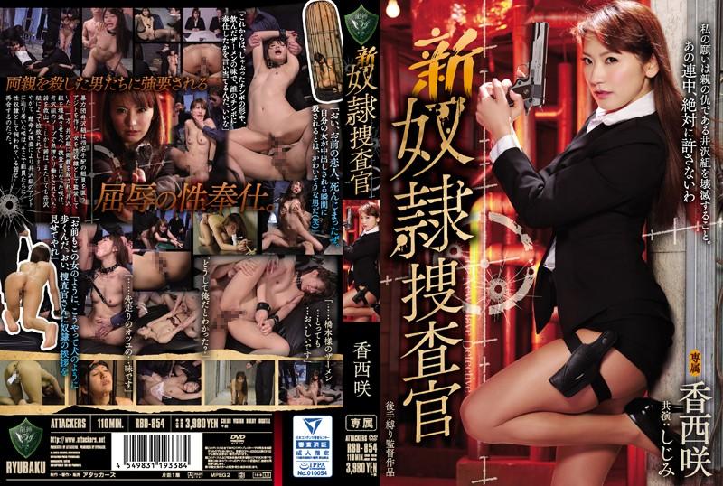 [RBD-854] Kouzai Saki, Mochida Akane 新奴隷捜査官 香西咲 後手縛り Rape  レイプ Stockings Slender ミニスカ