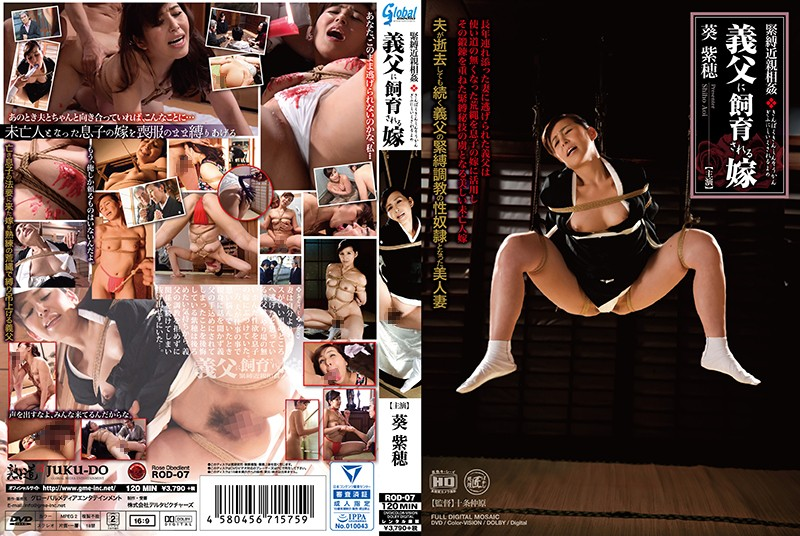 [ROD-07] Aoi Shiho 緊縛近親相姦 義父に飼育される嫁 Tied 人妻 グローバルメディアエンタテインメント Incest SM