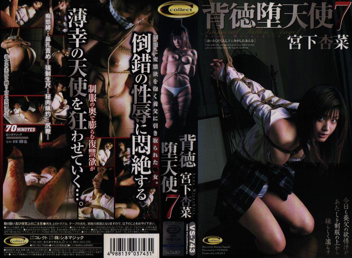 [VS-743] 宮下杏菜 背徳堕天使 7 シネマジック コレクト