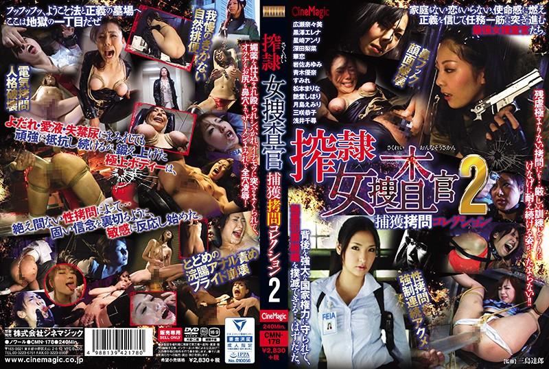 [CMN-178] 搾隷女捜査官捕獲拷問コレクション 2 2017/09/07 Actress 三島達郎