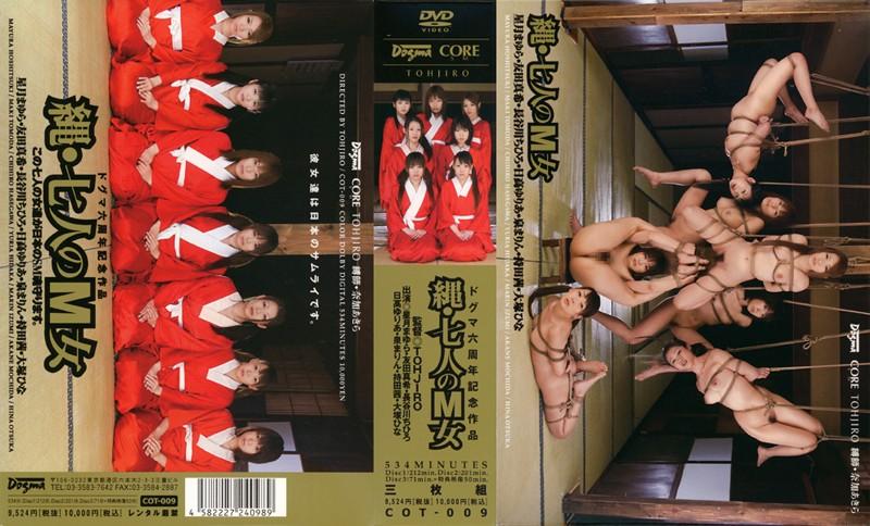 [COT-009] 縄・七人のM女 Mayura Hoshizuki SM 日高ゆりあ Yuria Hidaka Hina Otsuka
