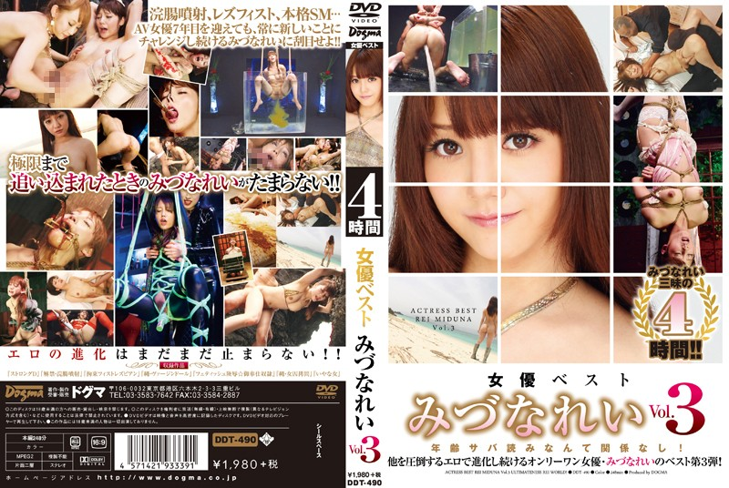 [DDT-490] 女優ベスト みづなれい  3 脱糞 拘束 フィスト Restraint スカトロ 2009/09/24