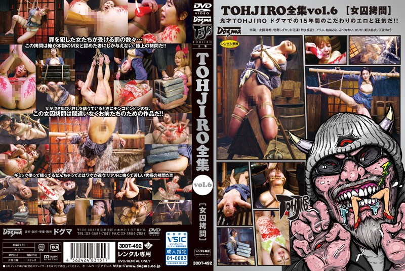 [DDT-492] TOHJIRO全集 Vol.6 女囚拷問レンタル版 監禁・拘束 241分 Rape