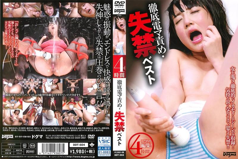 [DDT-504] 徹底電マ責め・失禁ベスト 2015/08/19