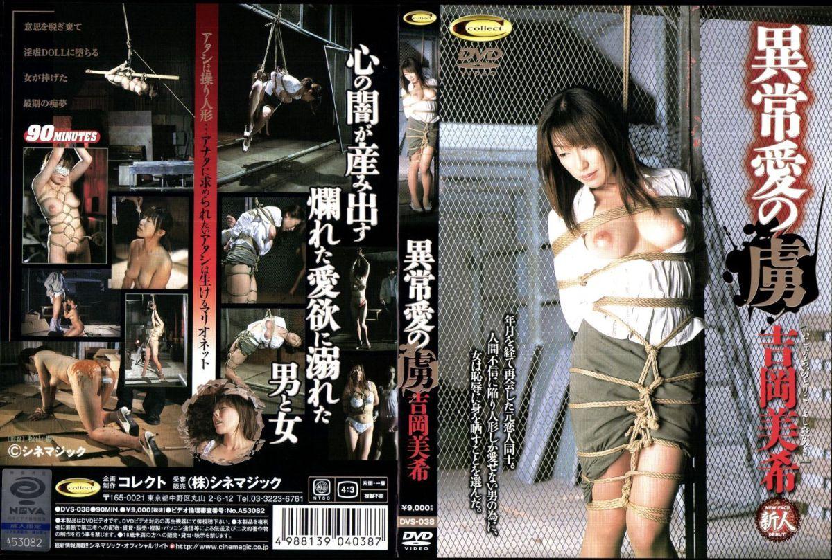[DVS-038] 異常愛の虜 シネマジック 2005/09/30