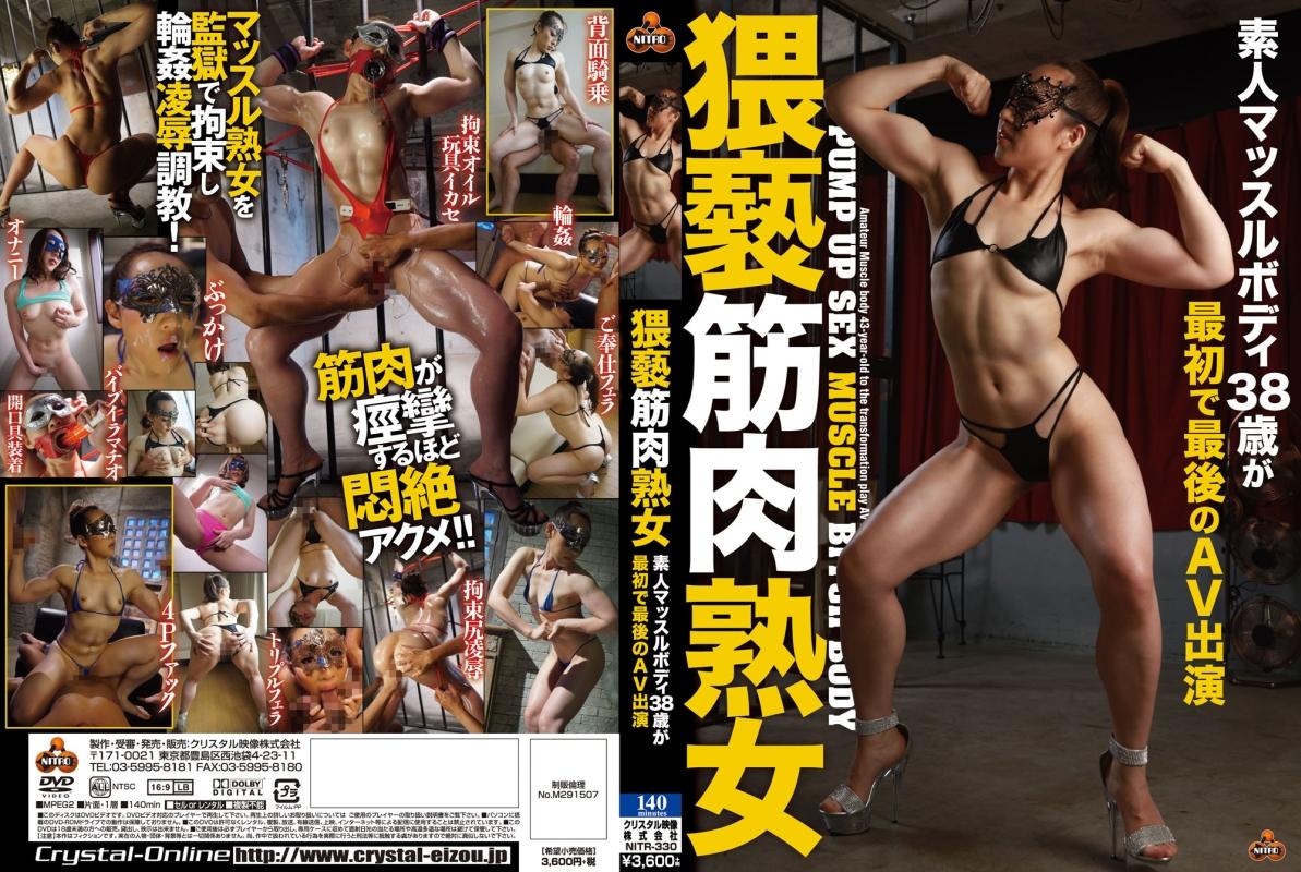 [NITR-330] 猥褻筋肉熟女 ~最初で最後のAV出演~ 素人 その他フェチ Planning 女優 Buddha 人妻・熟女 企画