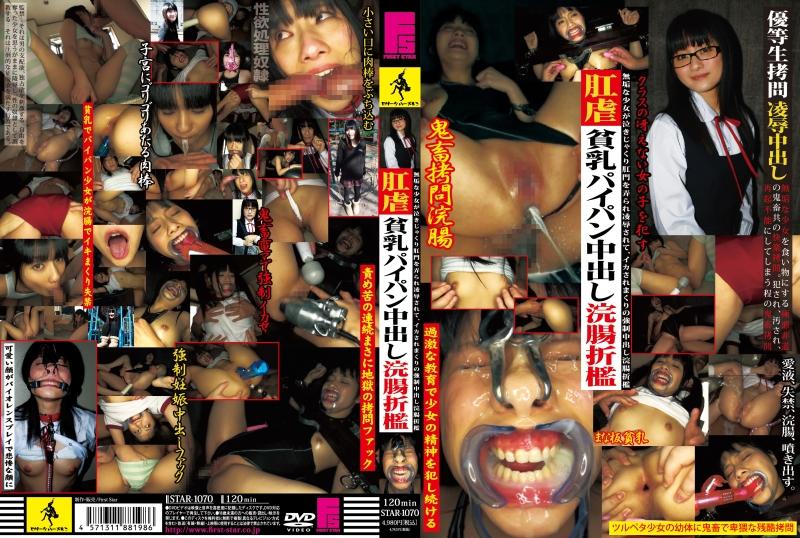 [STAR-1070] 肛虐 貧乳パイパン中出し浣腸折檻 ロリ系 Lolita Tits-Tits Sex その他ロリ系 A~Bカップ Other フェチ 監禁・拘束