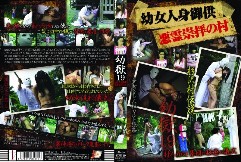 [STAR-19] 幼獄 19 幼女人身御供 悪霊崇拝の村 Other Exposure Rape ロリ系 Torture