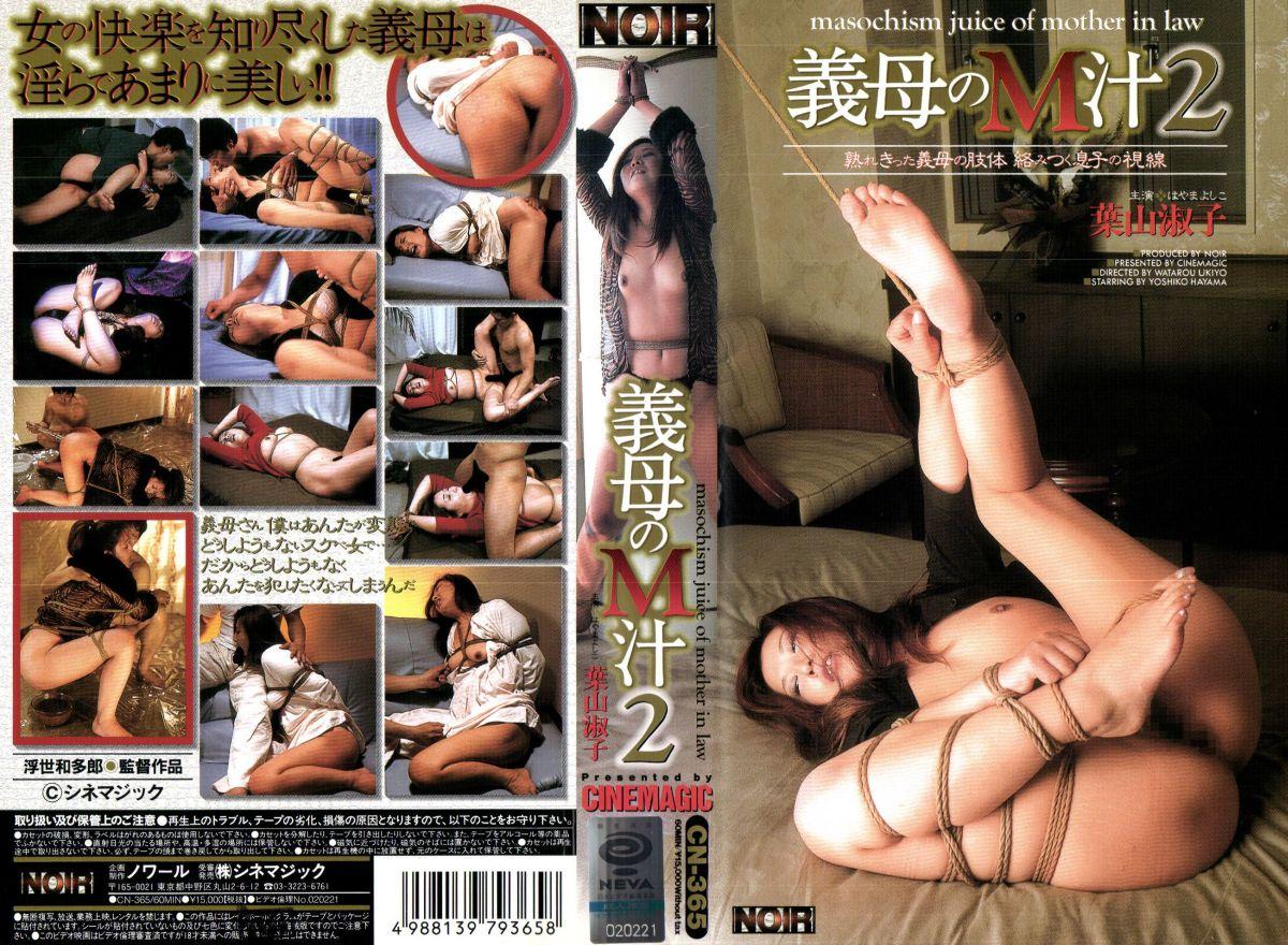 [CN-365] 2 M Pre-Cum Hayama Yoshiko (葉山淑子) of the Stepmom シネマジック