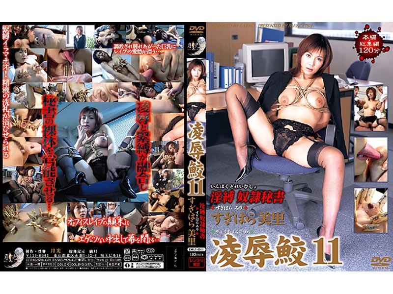 [DRZ-011] Sugihara Miri  凌辱鮫 11  Costume SM コスチューム 120分 Planning Actress