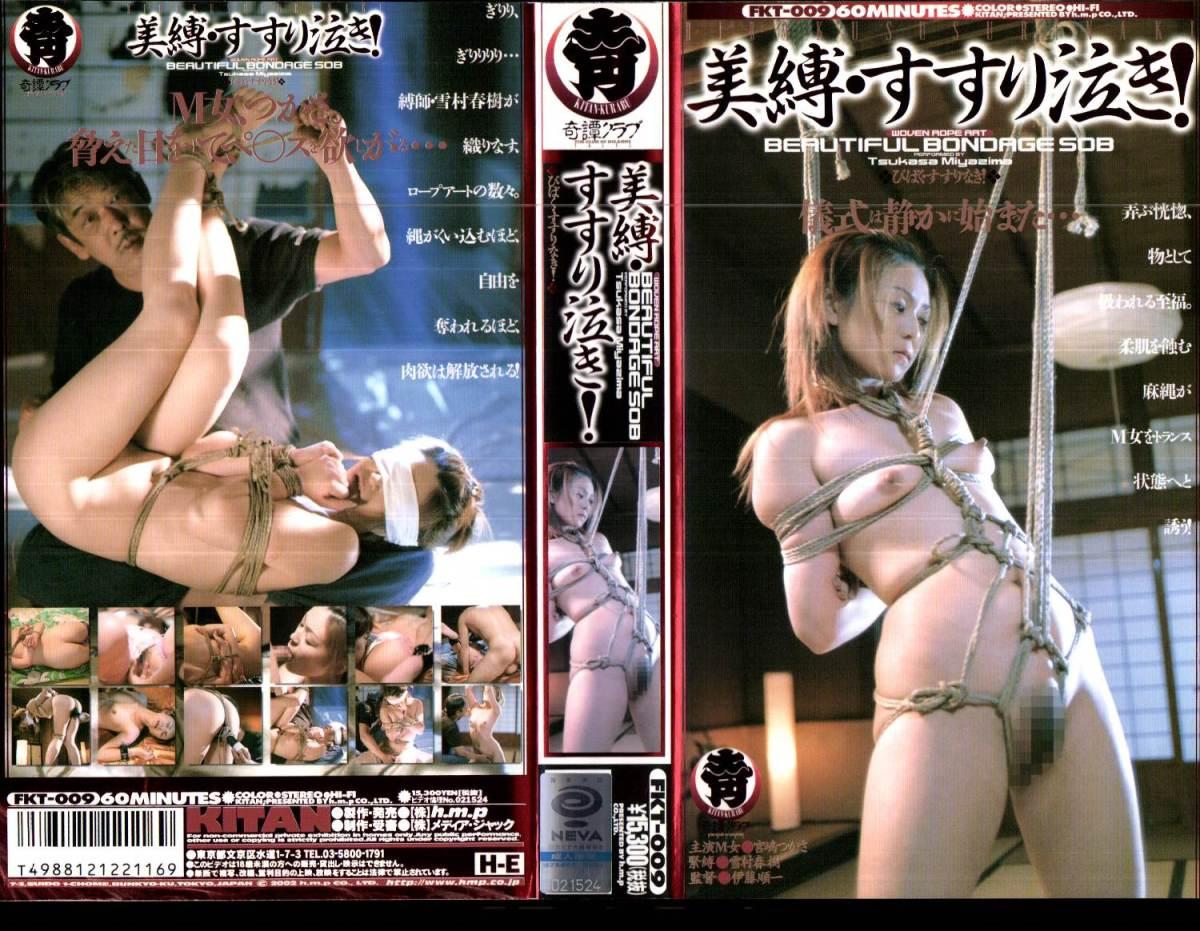 [FKT-009] Miyashima Tsukasa (宮嶋つかさ) 美縛・すすり泣き! h.m.p