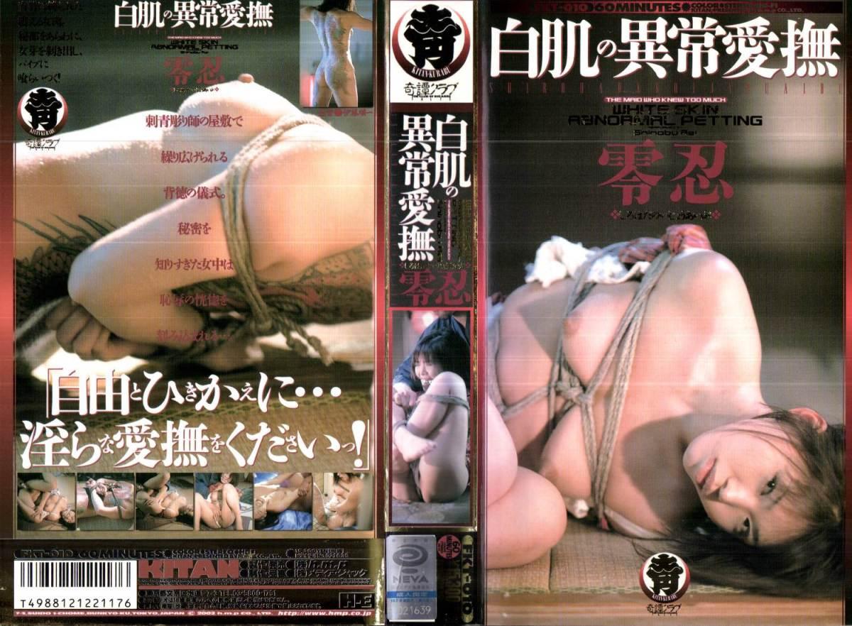 [FKT-010] Reishinobu (零忍) 白肌の異常愛撫 h.m.p 奇譚クラブ