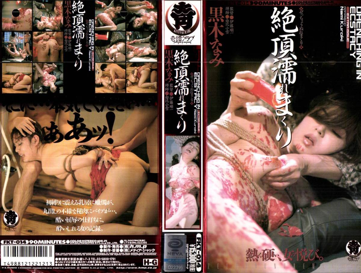 [FKT-014] Nami Kuroki (黒木なみ) 別冊 絶頂 濡れまくり Kitankurabu