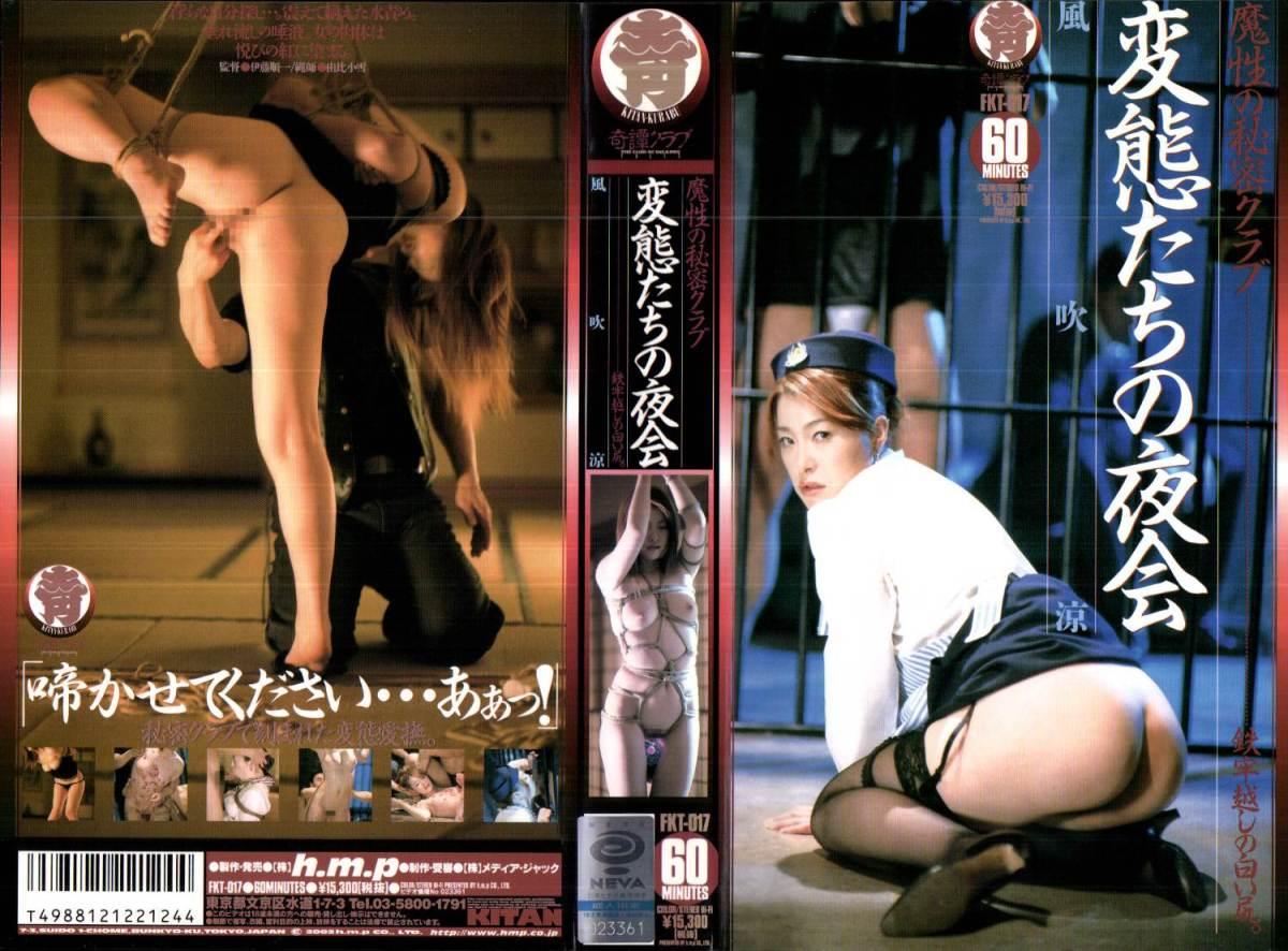 [FKT-017] Ryo Fubuki (風吹涼) 魔性の秘密クラブ 変態たちの夜会 Kitankurabu h.m.p
