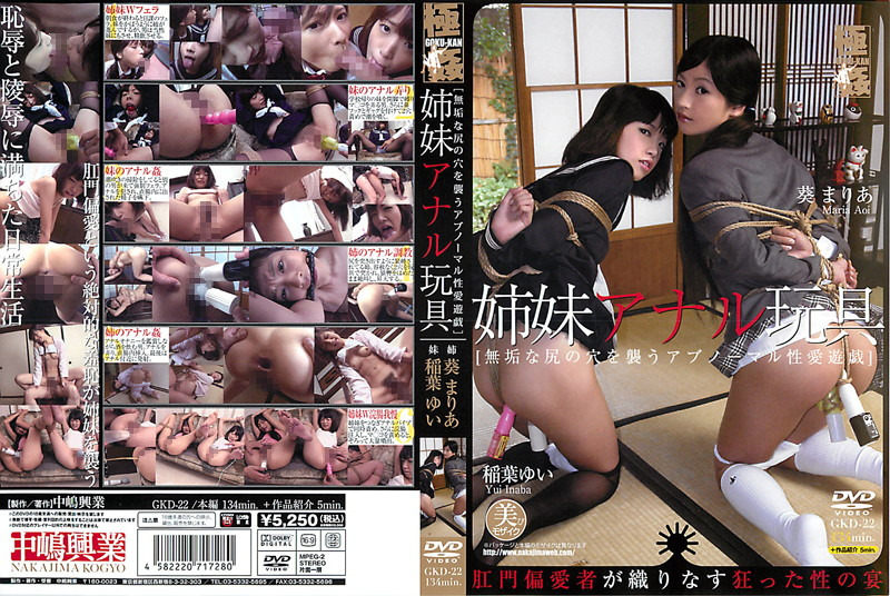 [GKD-22] Anal Toy Sister Aoi Maria, Inaba Yui