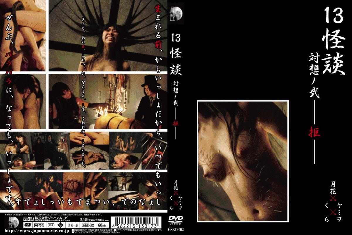 [GSKD-002] Gesshoku 13怪談 対想ノ弐-拒- SM 2009/12/20 Yamiwo, Tsukihana